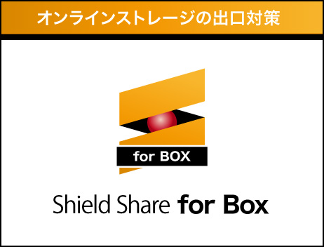 Shield Share for BOX